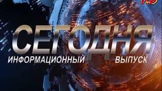 Информационный выпуск «Сегодня». 7.11.2017