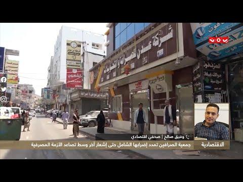 جمعية الصرافين تمدد إضرابها الشامل حتى إشعار آخر وسط تصاعد الأزمة المصرفية