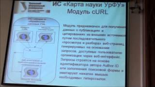 Информационная система «Карта науки УрФУ». Ковалев Федор Дмитриевич