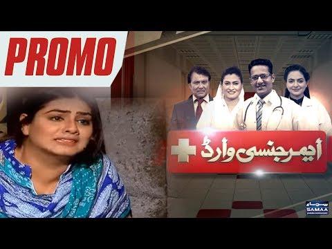 Emergency Ward   SAMAA TV   PROMO   09 Nov , 2018