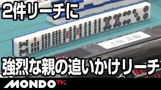 土田浩翔 2件リーチに強烈な親の追いかけリーチ