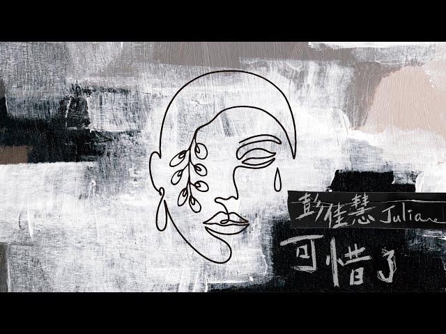 彭佳慧 Julia Peng《可惜了 It's a Pity》歌詞 MV - 東森戲劇台「Penthouse上流社會」片尾曲