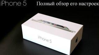 iPhone 5-Полный обзор его настроек(Вступаем в группу Вконтакте: http://vk.com/applejan Ставим пальцы вверх и подписываемся на канал!, 2013-06-02T06:38:50.000Z)
