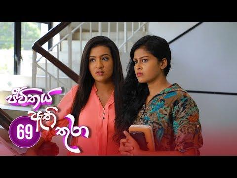 Jeevithaya Athi Thura   Episode 69 - (2019-08-19)   ITN