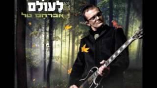 Avraham Tal - אברהם טל - מחוזקים לעולם