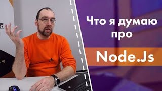 Что я думаю про Node.js?