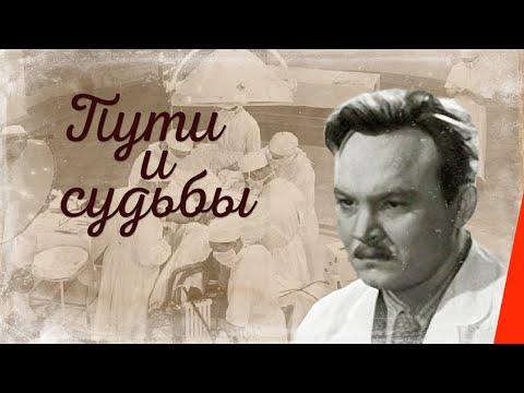 Пути и судьбы (1955) фильм