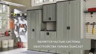 Гаражный Шкаф-Тумба(Функциональный и стильный шкаф-тумба для организации хранения инструментов и расходных материалов., 2014-12-15T14:32:42.000Z)