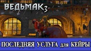 """Ведьмак 3. Кейра Мец: казнь в Новиграде. Задание """"Последняя услуга"""""""