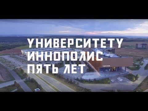 Университету Иннополис 5 лет