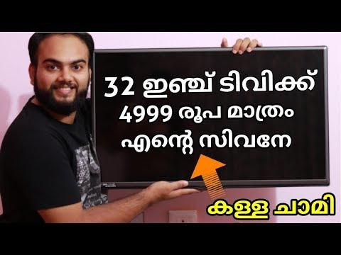 എന്റെ സിവനേ  😳 32 ഇഞ്ച് ടീവി വെറും 4999 രൂപയോ 🔥Samys tv Exposed 😡 കള്ള ചാമി പന്നി 😡