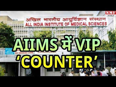 Delhi के AIIMS में खुलेगा VIP लोगों के लिए Counter | Must Watch !!!
