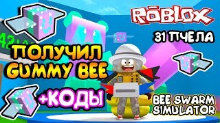 СИМУЛЯТОР ПЧЕЛОВОДА ПОЛУЧИЛ GUMMY BEE, НОВЫЕ КОДЫ и 31 ПЧЕЛА в Roblox Bee Swarm Simulator