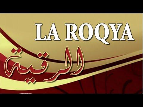 Saad El Ghamidi - La Roqya par le Coran