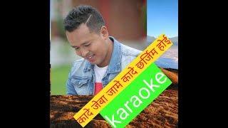 New tamang song karaoke गादे जेबा जामे गादे छार्जिम होइ