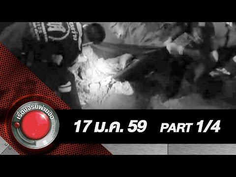 เรื่องจริงผ่านจอ ออกอากาศ 17-03-59 [1/4] ปริศนาเณรตาย จ ศรีสะเกษ + เซชนพินาศ