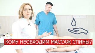 Лечебный массаж спины.