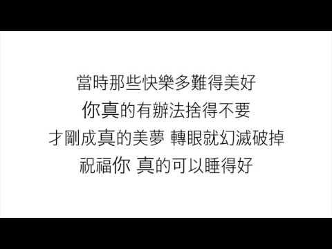 田馥甄 (ヒビ・ティエン)—【你就不要想起我 YOU BETTER NOT THINK ABOUT ME】歌詞 中国語