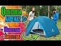 Quechua Arpenaz 2+ Kamp Çadırı  Detaylı İnceleme