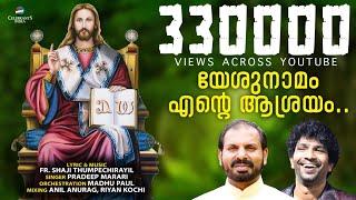 Yeshu Naamam Ente Aasrayam   Fr Shaji Thumpechirayil  Malayalam Christian Devotional Song