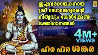 ഇഷ്ടവരദായകനായ ശ്രീ സോമേശ്വരൻ്റെ നിത്യവും കേൾക്കേണ്ട  ഭക്തിഗാനങ്ങൾ |Hara Hara Sankara