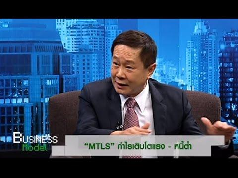 Business Model ช่วงที่ 1 MTLS กำไรเติบโตแรง หนี้ต่ำ   4 พ ค  59