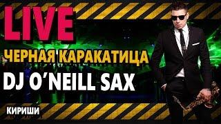 O'Neill  - Сумасшедшая (Live)