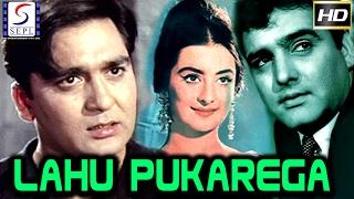 Lahu Pukarega l Sunil Dutt, Firoz Khan, Saira Banu l 1980