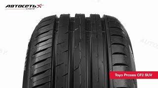 Обзор летней шины Toyo Proxes CF2 SUV ● Автосеть ●