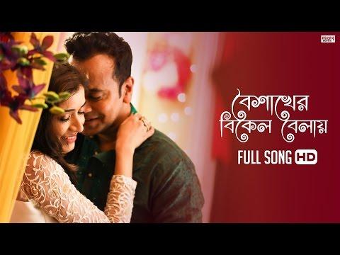 Boishakher Bikel Balay (Full Song) | Sriparna | Akassh | Latest Bengali Song 2017 | Eskay Movies