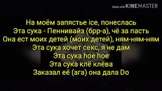mORGENSHTERN - ОНА-ОНО ( ТЕКСТ ПЕСНИ ) текст на экране  ЛЕГЕНДАРНАЯ ПЫЛЬ - АЛЬБОМ 2020