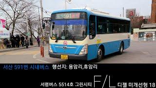 #서령버스 서산 591번 시내버스 행선지: 용암,휴암리…