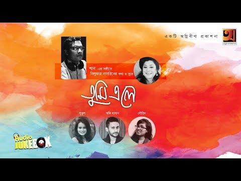 Various Artists | Album Tumi Ele | Shan | Putul | Nilufar Nasrin | Full Album | Audio Jukebox 2017