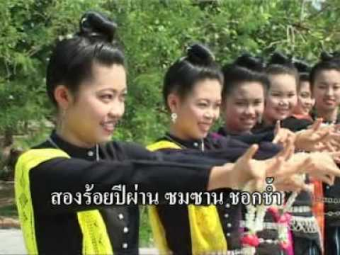 Ma Lai Tai Dam