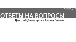 """Дмитрий Джангиров, """"Ответы на вопросы"""", часть 14"""
