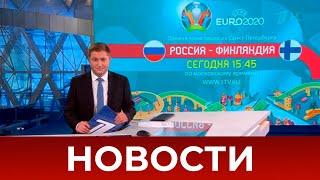Выпуск новостей в 09:00 от 16.06.2021
