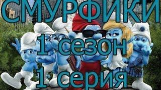 Смурфики (1 сезон) - 1 серия - Смурфетта