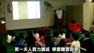 總統夫人周美青伴臺灣學童遊紐約