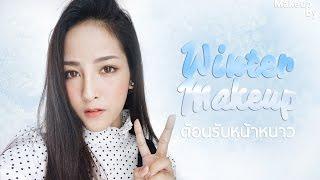 [How to]Winter makeup ต้อนรับหน้าหนาวสไตล์สาวญี่ปุ่น | By Soundtiss