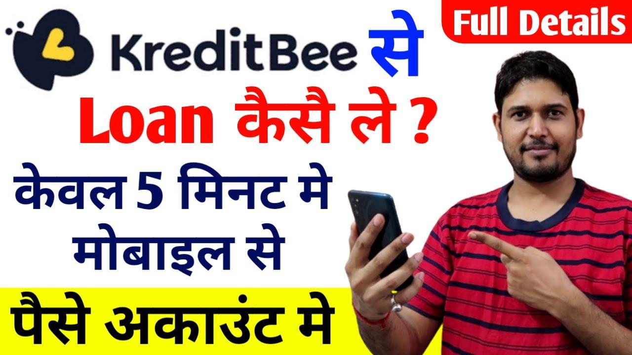 Mobile se Instant Personal Loan | Mobile se personal loan kaise le | KreditBee App se Loan Kaise le
