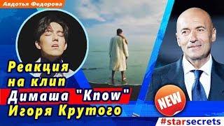 "🔔 Реакция на клип Димаша Кудайбергена ""Know""  Игоря Крутого"