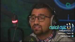 علي نجم - عذابي نقطة ضعفي - الاغلبيه الصامته 10-02-2016