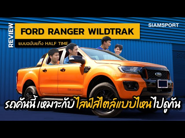 Review-Ford Ranger Wildtrak  แบบฉบับ แก๊ง HALF TIME