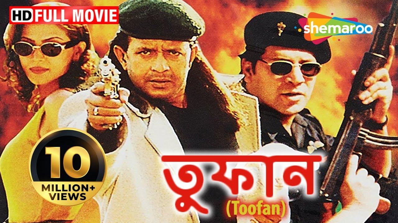 Download Toofan (HD) - Superhit Bengali Movie - Mithun - Aditya Pancholi - Hemant Birju - Bengali Dubbed