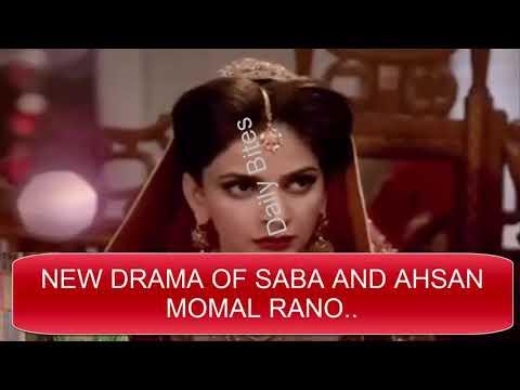 MOMAL RANO EPISODE 1/COMPLETE STORY/SABA QAMAR/DAILY BITES