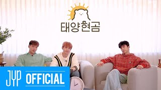 [Over 2PM(오버 2PM)] 태양현곰 Teaser Video