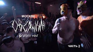 Овсянкин - Broken tour, Москва, часть 2