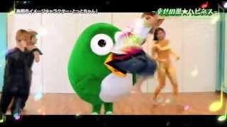 """佐賀県鳥栖市イメージキャラクター""""とっとちゃん""""と市内ダンススクール(..."""