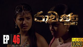 Ravana Season 02 | Episode 46 03rd October  2020 Thumbnail