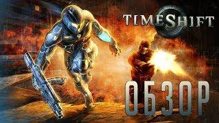 единственная в своём роде  Обзор игры TimeShift (Greed71 Review)
